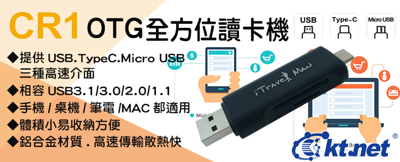 KTNET CR1 USB3.1 TYPE-C 3in1 讀卡機 黑色